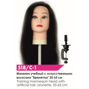 Манекен учебный для парикмахеров SPL Брюнетка 518/C-1