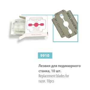 Лезвия для педикюрного скребка SPL, 10 шт
