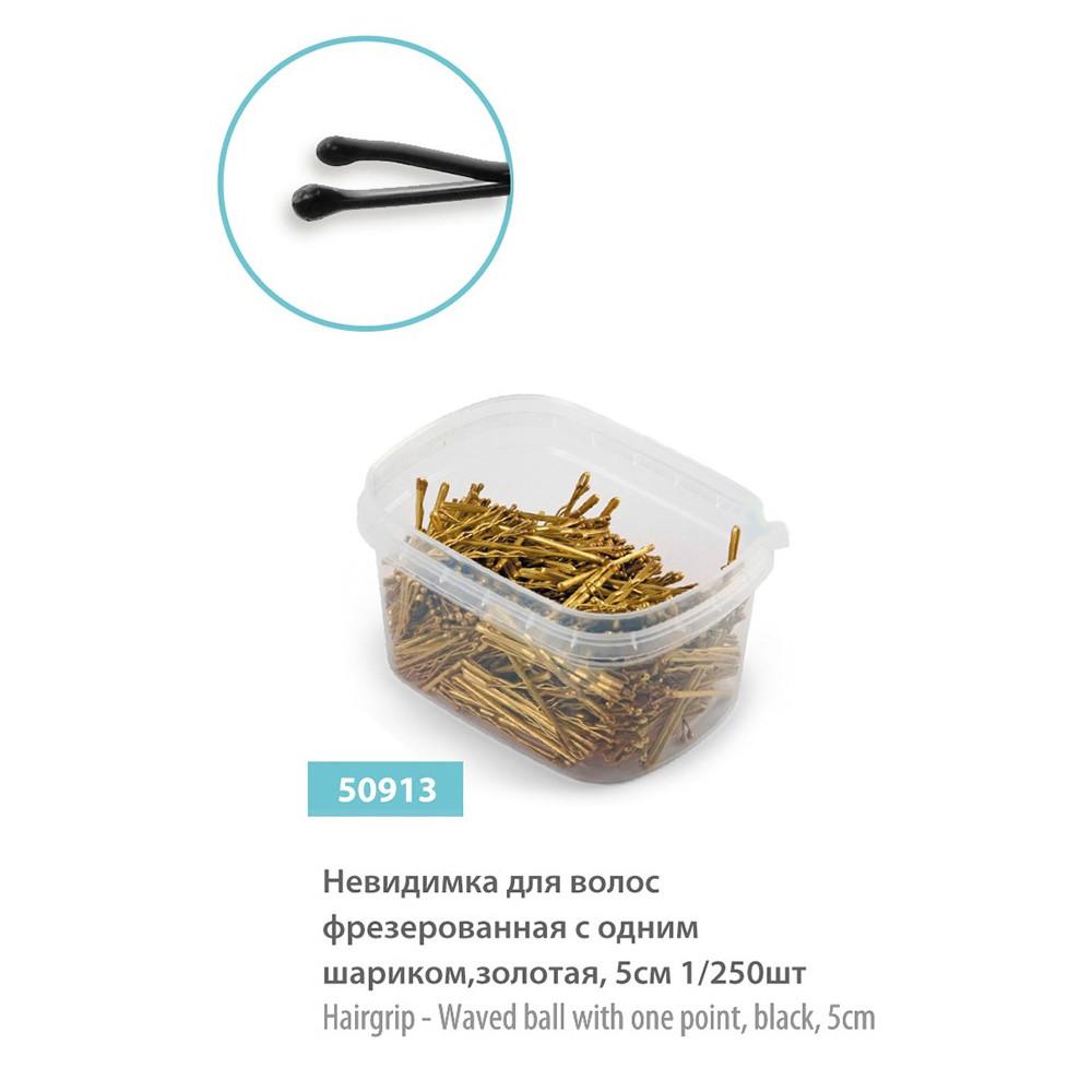 Невидимки для волос SPL 50913 фрезерованные золотые 5 см 250 шт