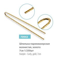Шпильки SPL 70943 волнистые золотые 7 см 250 шт