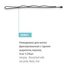 Невидимки для волос SPL 50901 фрезерованные черные 5 см 24 шт