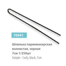 Шпильки SPL 70941 волнистые черные 7 см 250 шт