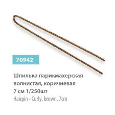 Шпильки SPL 70942 волнистые золотые 7 см 250 шт